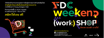 YDC WEEKEND (WORK) SHOP @ TCDC  Zipevent