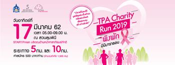TPA Charity Run 2019 พิงพักมินิมาราธอน Zipevent