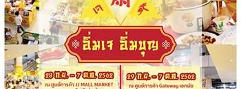 เทศกาลอิ่มเจ อิ่มบุญ @Gateway Ekamai Zipevent
