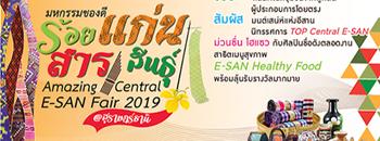 Amazing Central E-SAN Fair 2019 Zipevent