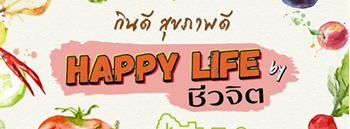 HAPPY LIFE by ชีวจิต #สวนผักกลางเมือง