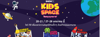 SHOW DC KIDS SPACE