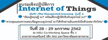 """การอบรมเชิงปฏิบัติการ """"อินเตอร์เน็ตในทุกสิ่ง (IoT) รุ่นที่ 4""""  Zipevent"""
