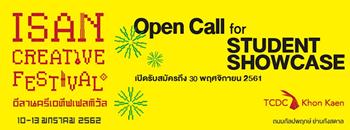 Open Call for Student เปิดรับสมัครผลงานออกแบบของนักเรียน นักศึกษา เพื่อเทศกาลงาน Isan Creative Festival 2019  Zipevent
