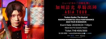 The Musical KASHUU KIYOMITSU SOLO PERFORMANCE ASIA TOUR IN BANGKOK  Zipevent
