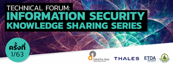 Technical Forum : Information Security Knowledge Sharing Series ครั้งที่ 1/63 Zipevent