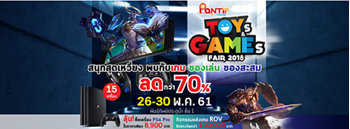 Pantip Toys & Games Fair 2018 Zipevent