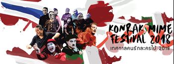 เทศกาลคนรักละครใบ้ 2018  KonRak Mime Festival 2018 Zipevent