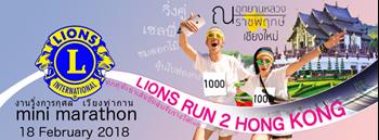 เวียงท่ากาน มินิมาราธอน - Lions Run 2 Hong Kong