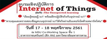"""การอบรมเชิงปฏิบัติการ """"อินเตอร์เน็ตในทุกสิ่ง (IoT) Zipevent"""