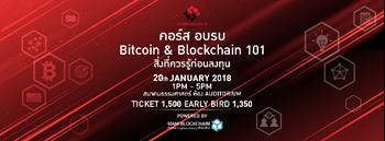 """คอร์สอบรม """"Bitcoin & Blockchain 101: สิ่งที่ควรรู้ก่อนลงทุน"""""""