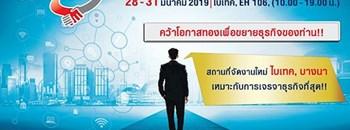 Thai Franchise & SME Expo 2019 Zipevent