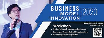 Business Model Innovation Workshop : พลิกมุมธุรกิจคิด Business Model Zipevent