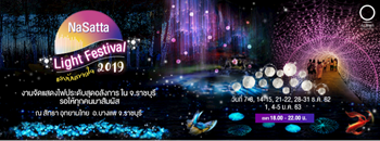 NaSatta Light Festival แรงบันดาลใจ 2019 Zipevent