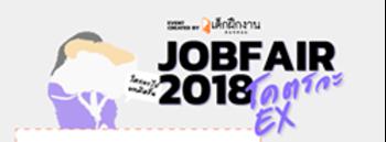 JOBFAIR 2018 โคตรจะ EX