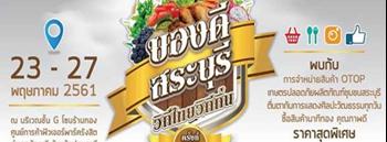 ของดีสระบุรี วิถีไทยวิถีถิ่น ครั้งที่ 2 Zipevent