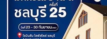 มหกรรมบ้านดี ชลบุรี ครั้งที่ 25 Zipevent