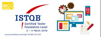 ISTQB- Certified Tester Foundation Level (CTFL) Training