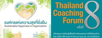 Thailand Coaching Forum Zipevent