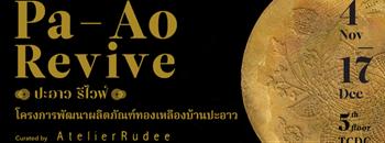 Pa-Ao Revive Exhibition Zipevent