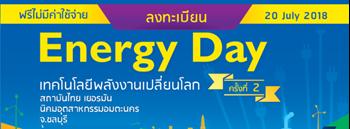 Energy Day ครั้งที่ 2 by Smart Grid International  เทคโนโลยีพลังงานเปลี่ยนโลก Zipevent