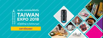TAIWAN EXPO 2018 Zipevent