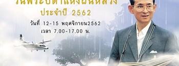 วันพระบิดาแห่งฝนหลวง ประจำปี 2562 Zipevent