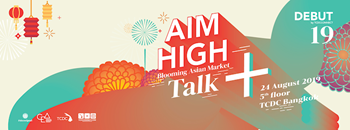 Debut Talk ครั้งที่ 19 : AIM HIGH Blooming Asian Market Zipevent