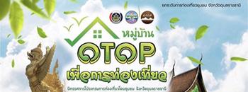 หมู่บ้าน OTOP เพื่อการท่องเที่ยวนิทรรศการโปรแกรมการท่องเที่ยวโดยชุมชน จังหวัดอุบลราชธานี Zipevent
