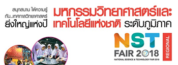 NST FAIR 2018 (National Science & Technology Fair 2018) Zipevent