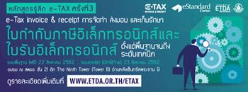 หลักสูตรอบรมผู้ประกอบการ e-Tax Invoice & e-Receipt ครั้งที่ 3 Zipevent