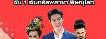 Thailand Smart Money 2019 @พิษณุโลก Zipevent