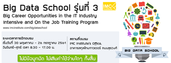 Big Data School #3 การอบรม On the Job Training สำหรับนักศึกษา Zipevent