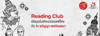 TK Reading Club เปิดมุมมันส์ของวรรณคดีไทย Zipevent