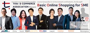 Basic Online Shopping for SME Zipevent