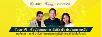 depa Transformation in Big Bang Chiang Mai Zipevent
