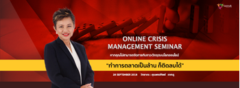 Online Crisis Management Seminar Zipevent