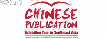 Chinese Publication Exhibition Tour in South East Asia ครั้งที่ 1
