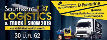 Southern Logistics & Truck Show 2019 Zipevent