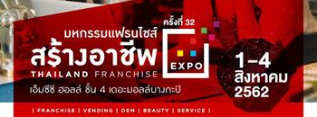 มหกรรมแฟรนไชส์สร้างอาชีพ ครั้งที่ 32 Thailand franchise Expo Zipevent