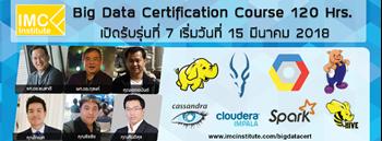 Big Data Certification Course 120 Hrs.  เปิดรับรุ่นที่ 7 เริ่มวันที่ 15 มีนาคม 2018 Zipevent