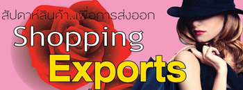 Shopping Exports Zipevent
