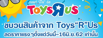 "Toys ""R"" Us Sale Zipevent"