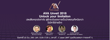 AVA Unveil 2018 Zipevent