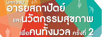 Thailand Friendly Design Expo 2017