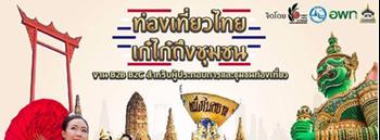ท่องเที่ยวไทย เก๋ไก๋ถึงชุมชน