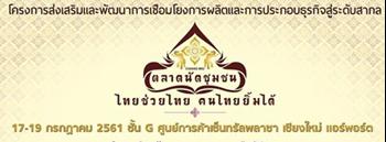 ตลาดนัดชุมชน : ไทยช่วยไทย คนไทยยิ้มได้ Zipevent