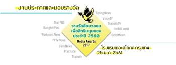 """ประกาศและมอบรางวัล """"สื่อมวลชนเพื่อสิทธิมนุษยชน"""" 2560"""