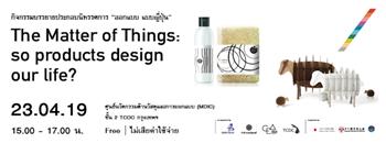 """งานบรรยายหัวข้อ """"The Matter of Things: How products design our life?"""" Zipevent"""