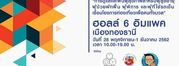 Thailand Friendly Design Expo 2019 Zipevent